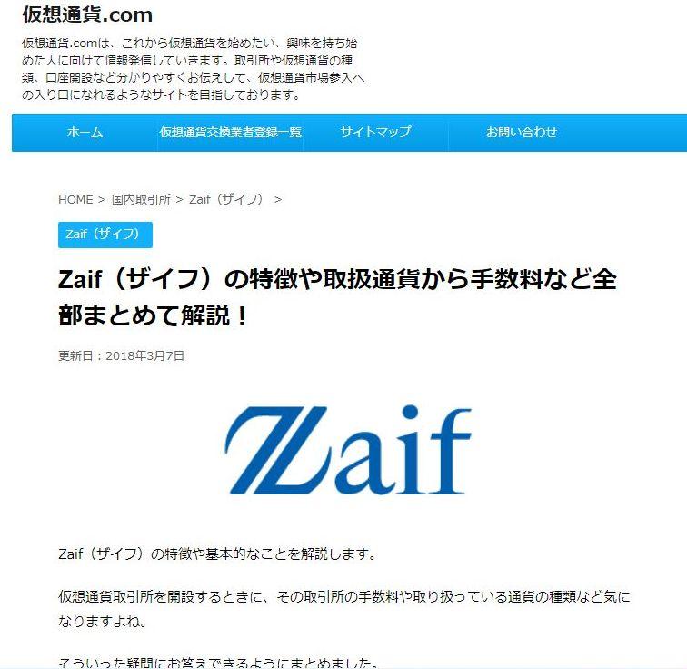 仮想通貨.comの画像