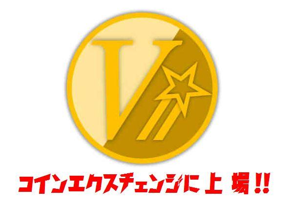 VIPSがコインエクスチェンジに上場確定