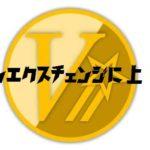 """VIPSがコインエクスチェンジ上場確定""""公式キャラグッズとリアルコイン""""プロジェクト"""