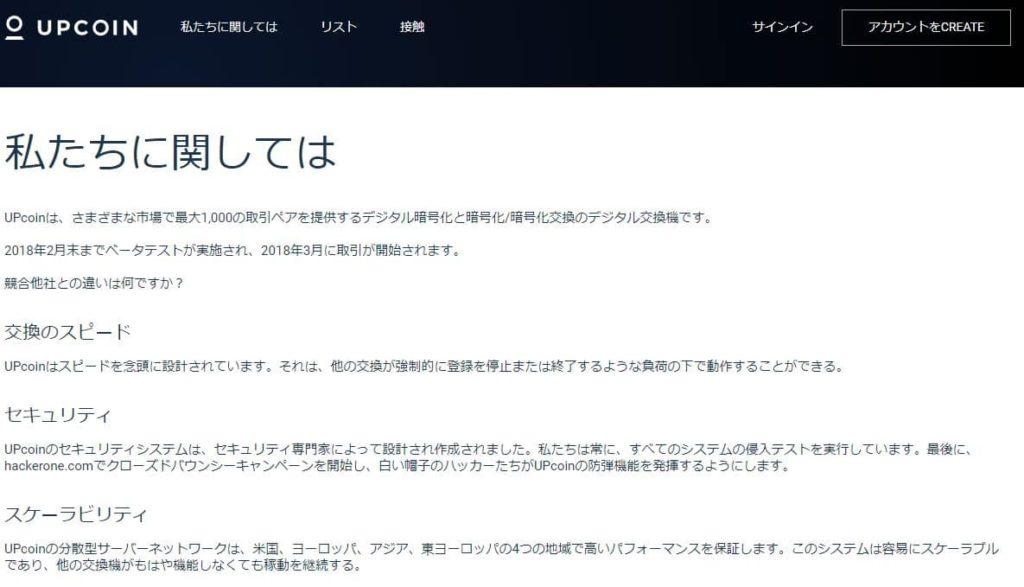 UPcoinとは?日本語