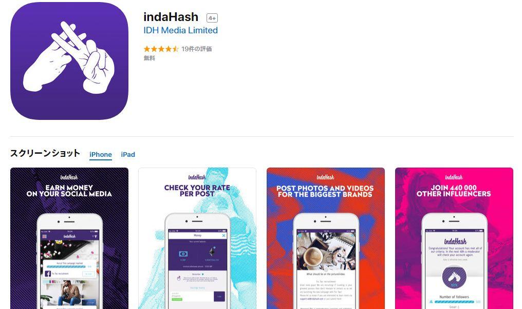 indaHashアプリのスクリーンショット