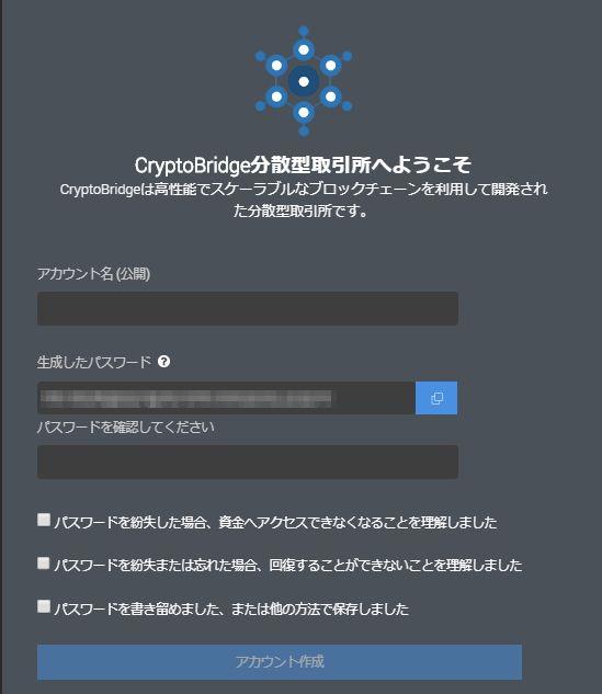 CryptoBridgeアカウント作成画面