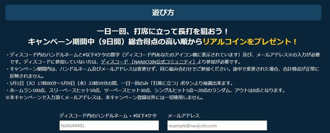 NANJCOINのキャンペーン詳細