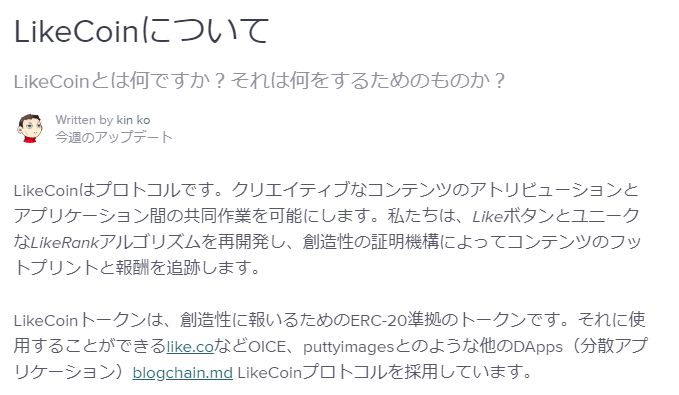 LikeCoinとは?