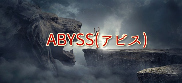 dappsよりもゲームとしては先行していた?ABYSS(アビス)トークン16日で終了さらにKingsoft Cloudと提携