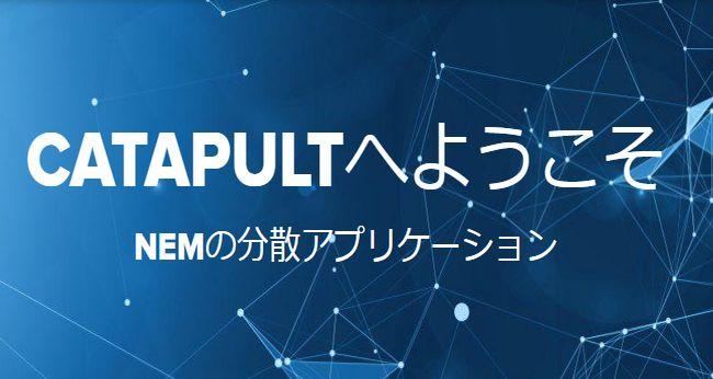 NEM-Catapult1