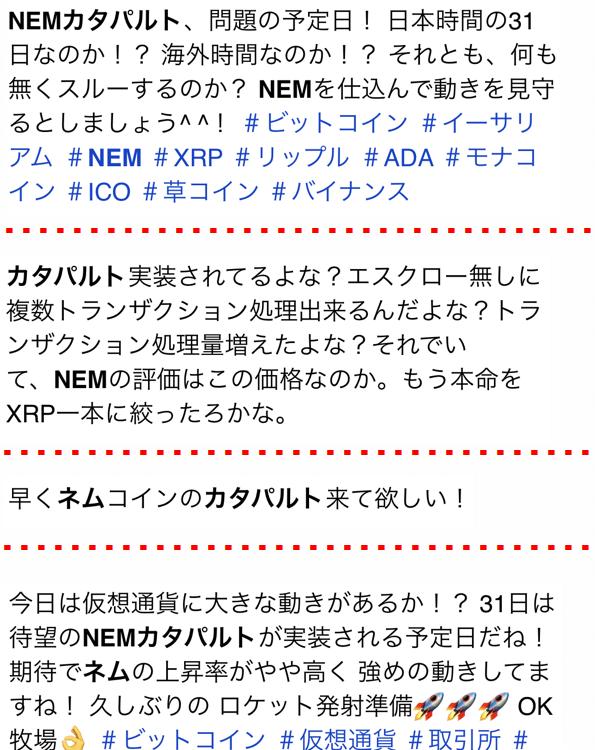 NEM-Catapult3