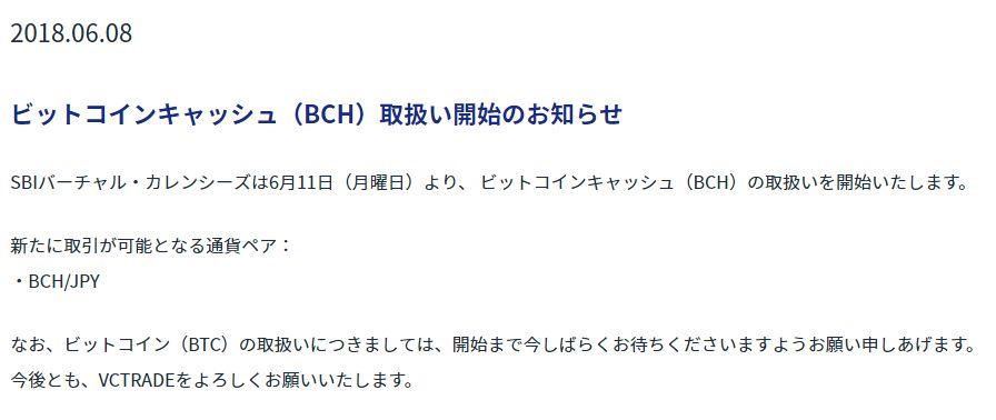 SBI-ビットコインキャッシュ(BCH)-2