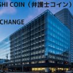 国産仮想通貨BENGOSHI COIN(弁護士コイン)とは?集団訴訟プラットフォームenjin?重大アナウンスとは?