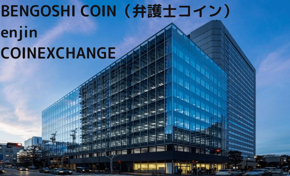 BENGOSHI COIN-enjin-1