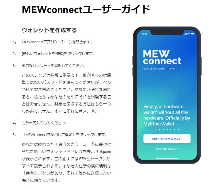 MEWconnect-2